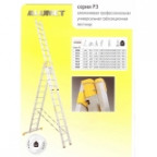 Лестницы трехсекционные профессиональные алюминиевые (Серия P3)